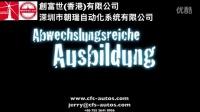 PFLITSCH培训视频