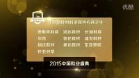 2015环球鞋网中国鞋业盛典现场精剪版