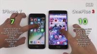 @成近田 iPhone 7 vs 一加手机3 - 速度、发热、耗电对比评测(复赛)