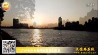 中国广东省广州市珠江白鹅潭日落旅游景色游览纪实音画