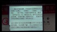 中医针灸-邱雅昌-董氏奇穴针法