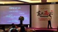esp32的IOT2.0——涂鸦智能东成西就智能硬件出口大会