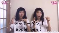 日本神曲《PPAP》双胞胎姐妹市野莉佳