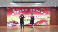 钱江社区迎国庆群艺演唱会《夫妻双双把家还》