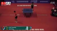 樊振东vs高宁【2016乒乓球世界杯】毫无压力