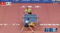 方博vs赵子豪【2016全国乒乓球锦标赛】直板要坚强