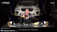HKS Hipermax IV GT 避震器- 2015+ STIWRX(安装指南)