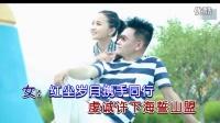 情暖一生(安东阳VS东方红艳) _  KTV