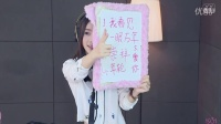 2016-10-11刘思纤(四千)991轮麦