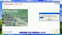 UG NX2.0软件安装视频教程