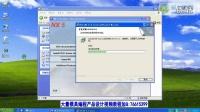 UG NX5.0软件安装视频教程-新版