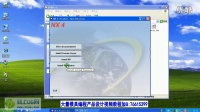 UG NX4.0软件安装视频教程