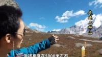 电视台《国庆七天户外游》の2:亚丁三神山-石河-海子山