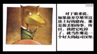【小咛咛】有声绘本 三只小猪的真实故事 20161013期