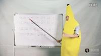 香蕉老师超生动节奏教学 《江南皮革厂》
