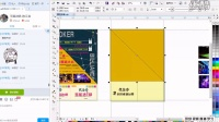 coreldraw x7 cdr教程 酒吧传单 平面设计教程 cdr软件