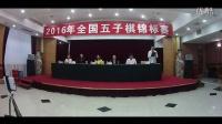 2016全国五子棋锦标赛闭幕式颁奖仪式