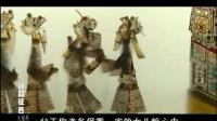 皮影戏《薛超征西》35