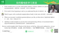 王霸胆——如何看电影学习英语
