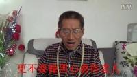 连绪影视 [劝善人] (有字幕) 马银念诵