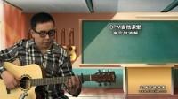 《天使》五月天 吉他弹唱教学 大伟吉他