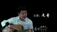 《想太多》李玖哲 吉他弹唱教学 大伟吉他