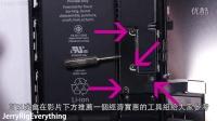 教你在3分鐘內更換iPhone 7的電池 (中文字幕)