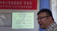 张亚峰-引骨养元疗法视频10
