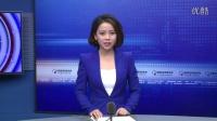 《中国警务新闻》:聚焦电信网络诈骗那些事儿