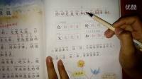 一年级语文上册 培优课堂37 项链 识字 知识易解