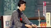 评剧相声剧 《杨三姐告状》选段(反串演唱:郭德纲)- 哭灵