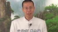 【儒家经典】钟茂森:朱子家训-朱柏庐著 第01讲上(全10讲)