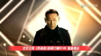 北京卫视《传承者》宣传片陈道明版30s