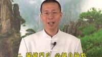 【儒家经典】钟茂森:朱子家训-朱柏庐著 第01讲下(全10讲)