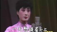 越剧-郑国凤:西厢记-惊艳选段(86年大奖赛)