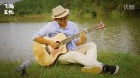 《风之谷--久石让 曲》木吉他独奏--南部飞扬吉他