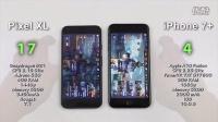 王者對決!Google Pixel XL vs iPhone 7 Plus 速度、发热、性能对比评测!@成近田