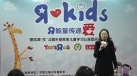 04-R能量传递爱R Love Kids阅读指导之该如何挑选绘本(二)