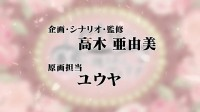 PS Vita「薔薇に隠されしヴェリテ」