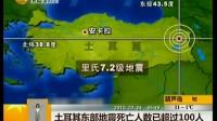 土耳其东部发生7.2级地震