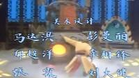 《西游记》序曲 (云宫迅音)5.1声道  为了你影音