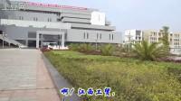江西工业贸易职业技术学院校歌