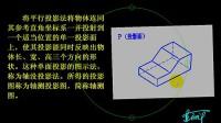 (机械制图) RW01J-001-003 机械工程中常用的两种投影图