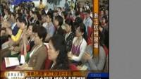 富春山居图合璧启运仪式20110512