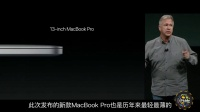【全网首发】四分钟看完苹果发布会:新MacBook Pro重新定义笔记本 给予微软有力回击—
