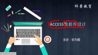 access对象简介