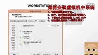 [Yuan_Tuo]如何在虚拟机中安装系统