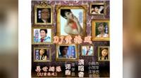 小林杰MV:再世姻缘(DJ黄梅戏)