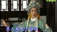 越剧-孟丽君-夫妻初会-陆王对唱伴奏