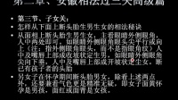 安徽相法高级实战教程04